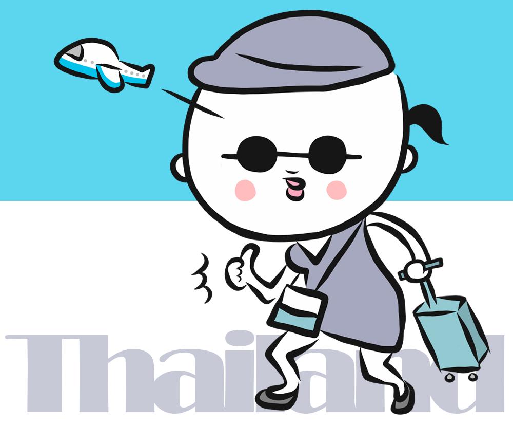 タイに行ってきます